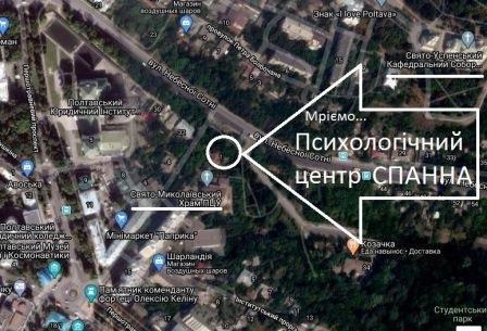Місце розташування майбутнього центру психологічної допомоги СПАННА