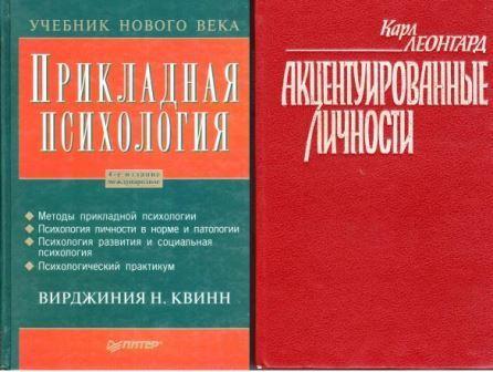 Коучинг, психотерапія неможливі без вивчення цих книг