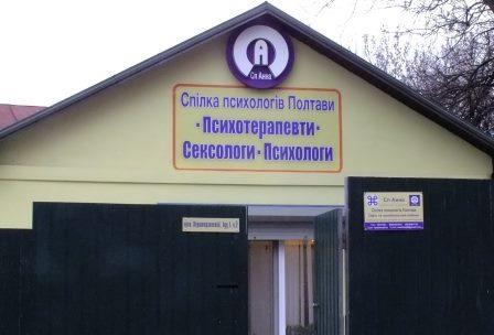 Офіс та приймальний кабінет СПАННА