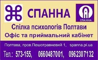 Допомога СПАННА