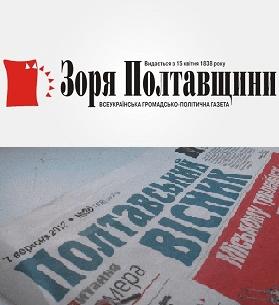 Преса про СПАННА