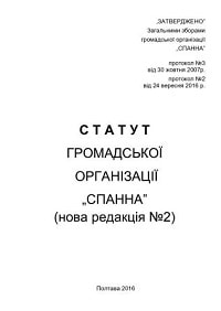 Статут СПАННА